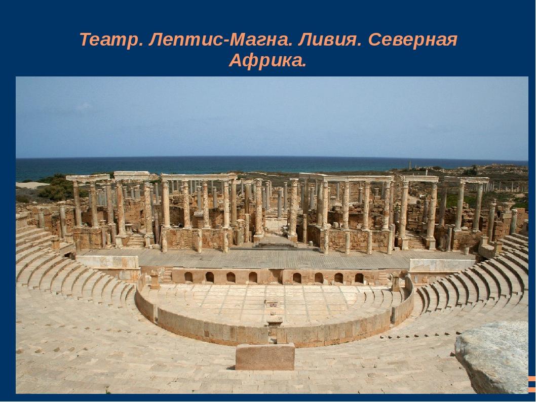 Театр. Лептис-Магна. Ливия. Северная Африка.