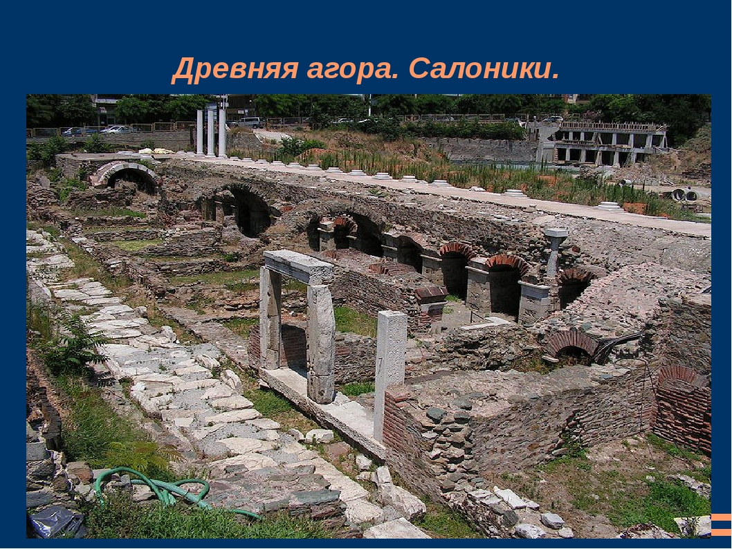 Древняя агора. Салоники.