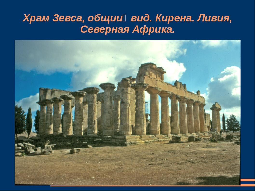 Храм Зевса, общий вид. Кирена. Ливия, Северная Африка.