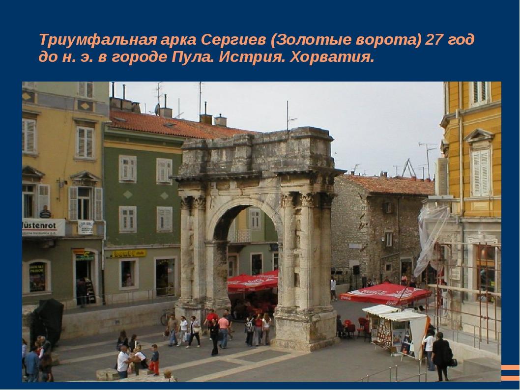 Триумфальная арка Сергиев (Золотые ворота) 27 год до н. э. в городе Пула. Ист...