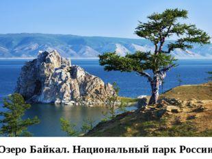 Озеро Байкал. Национальный парк России