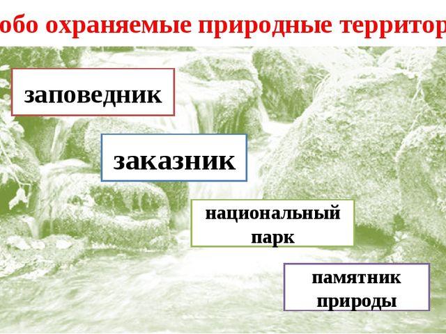 Особо охраняемые природные территории заповедник заказник национальный парк п...