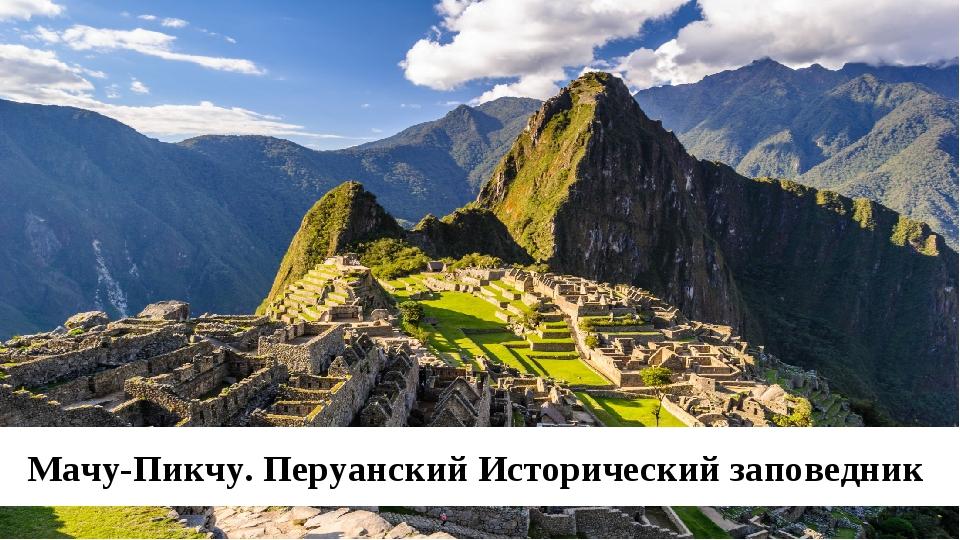Мачу-Пикчу. Перуанский Исторический заповедник
