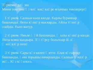 Төркемнәрдә эш Мини текстны җөмлә кисәкләре ягыннан тикшерергә 1 төркем. Салк