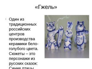 «Гжель» Один из традиционных российских центров производства керамики бело-го
