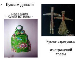 Куклам давали названия Кукла из золы - БАБА Кукла- стригушка – из стриженой т