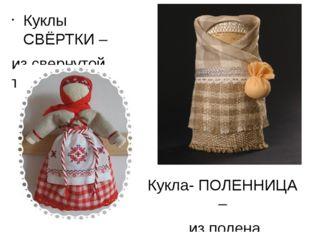 Куклы СВЁРТКИ – из свернутой ткани Кукла- ПОЛЕННИЦА – из полена