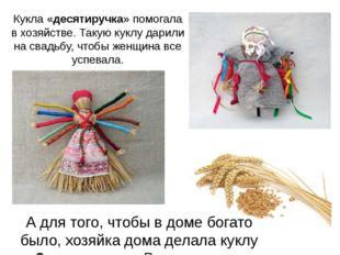 Кукла «десятиручка» помогала в хозяйстве. Такую куклу дарили на свадьбу, чтоб
