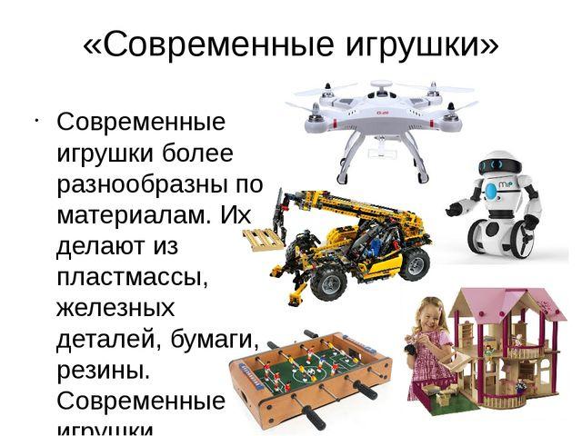 «Современные игрушки» Современные игрушки более разнообразны по материалам. И...
