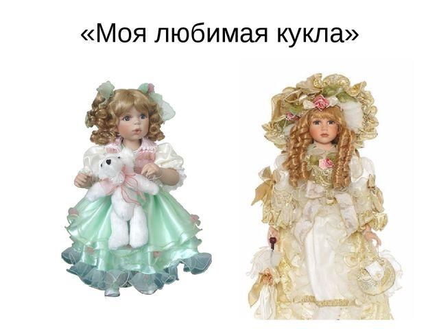 «Моя любимая кукла»