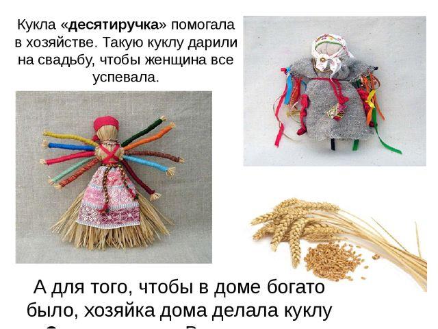 Кукла «десятиручка» помогала в хозяйстве. Такую куклу дарили на свадьбу, чтоб...
