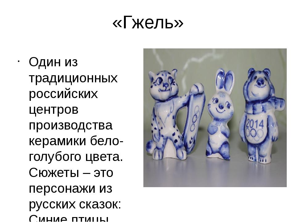 «Гжель» Один из традиционных российских центров производства керамики бело-го...