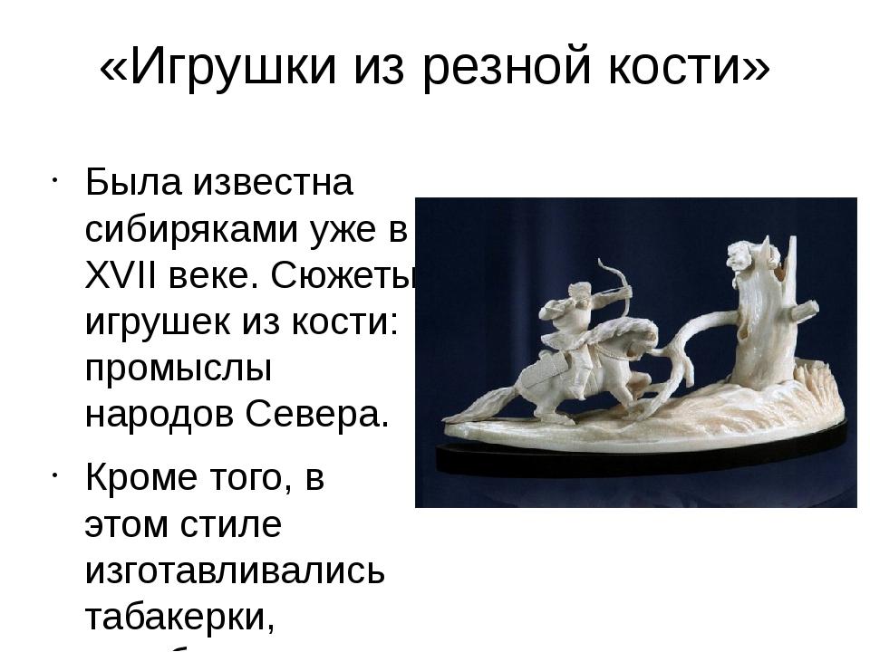 «Игрушки из резной кости» Была известна сибиряками уже в XVII веке. Сюжеты иг...