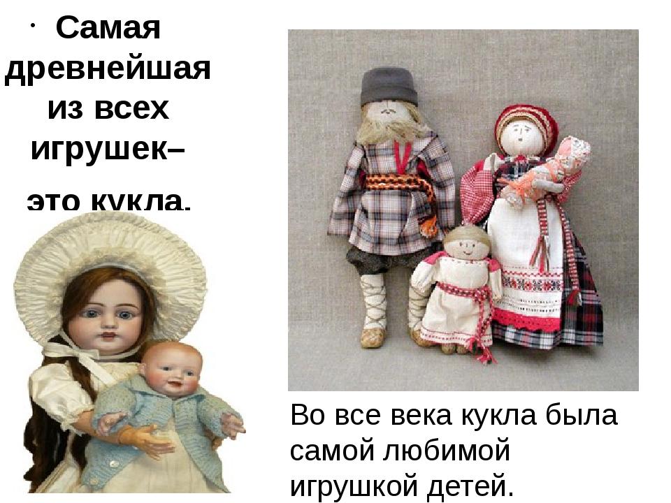 Самая древнейшая из всех игрушек– это кукла. Во все века кукла была самой люб...