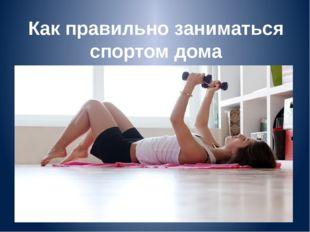 Как правильно заниматься спортом дома
