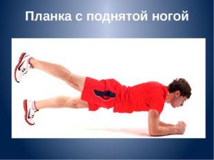 Планка с поднятой ногой