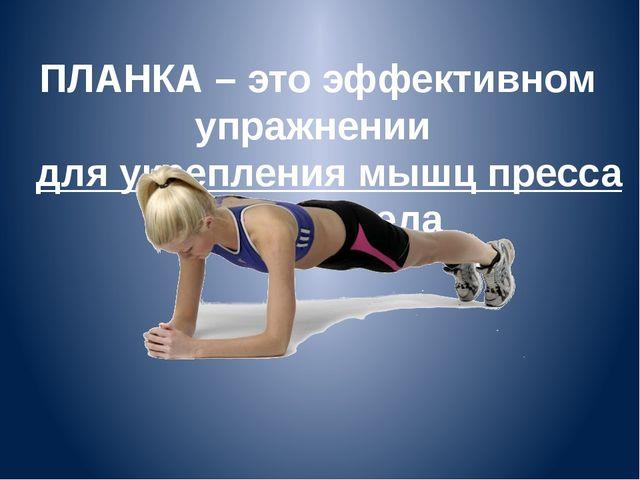 ПЛАНКА – это эффективном упражнениидля укрепления мышц прессаи всего тела