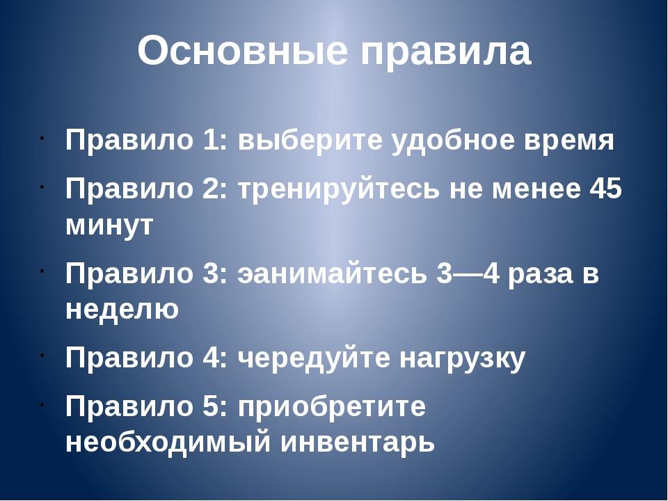 Основные правила Правило 1: выберите удобное время Правило 2: тренируйтесь не...