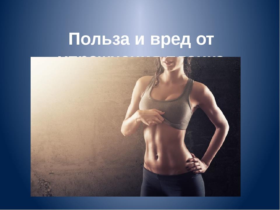 Польза и вред от упражнения планка