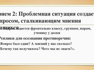 Прием 2: Проблемная ситуация создается вопросом, сталкивающим мнения учащихся