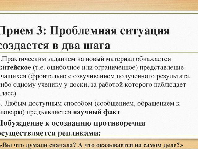 Прием 3: Проблемная ситуация создается в два шага 1.Практическим заданием на...