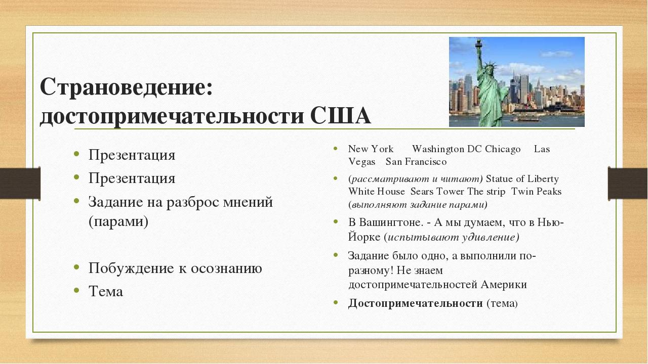 Страноведение: достопримечательности США Презентация Презентация Задание на...