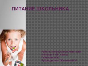 ПИТАНИЕ ШКОЛЬНИКА Работа: Колышкиной Анастасии ученицы 4 «В» класса Гимназии