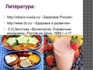 Литература: http://zdravo-russia.ru/ «Здоровая Россия» http://www.fzr.ru/ «Зд