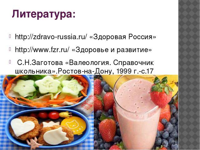 Литература: http://zdravo-russia.ru/ «Здоровая Россия» http://www.fzr.ru/ «Зд...