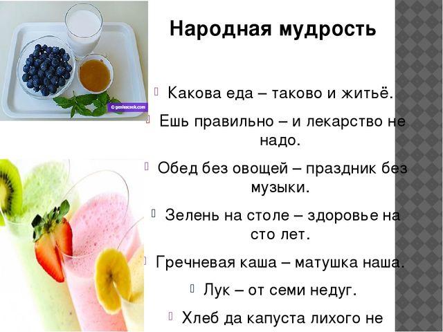 Народная мудрость Какова еда – таково и житьё. Ешь правильно – и лекарство не...