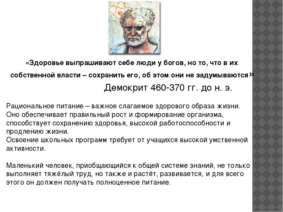 «Здоровье выпрашивают себе люди у богов, но то, что в их собственной власти...