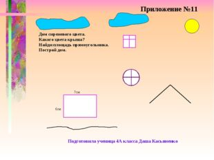 Подготовила ученица 4А класса Даша Касьяненко Приложение №11