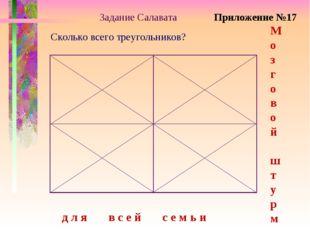 Задание Салавата Сколько всего треугольников? М о з г о в о й ш т у р м д л я