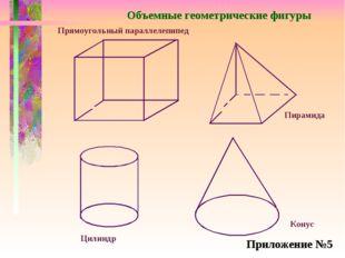 Прямоугольный параллелепипед Пирамида Конус Цилиндр Объемные геометрические ф