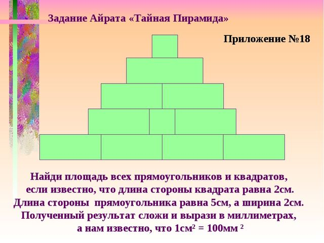 Задание Айрата «Тайная Пирамида» Найди площадь всех прямоугольников и квадрат...