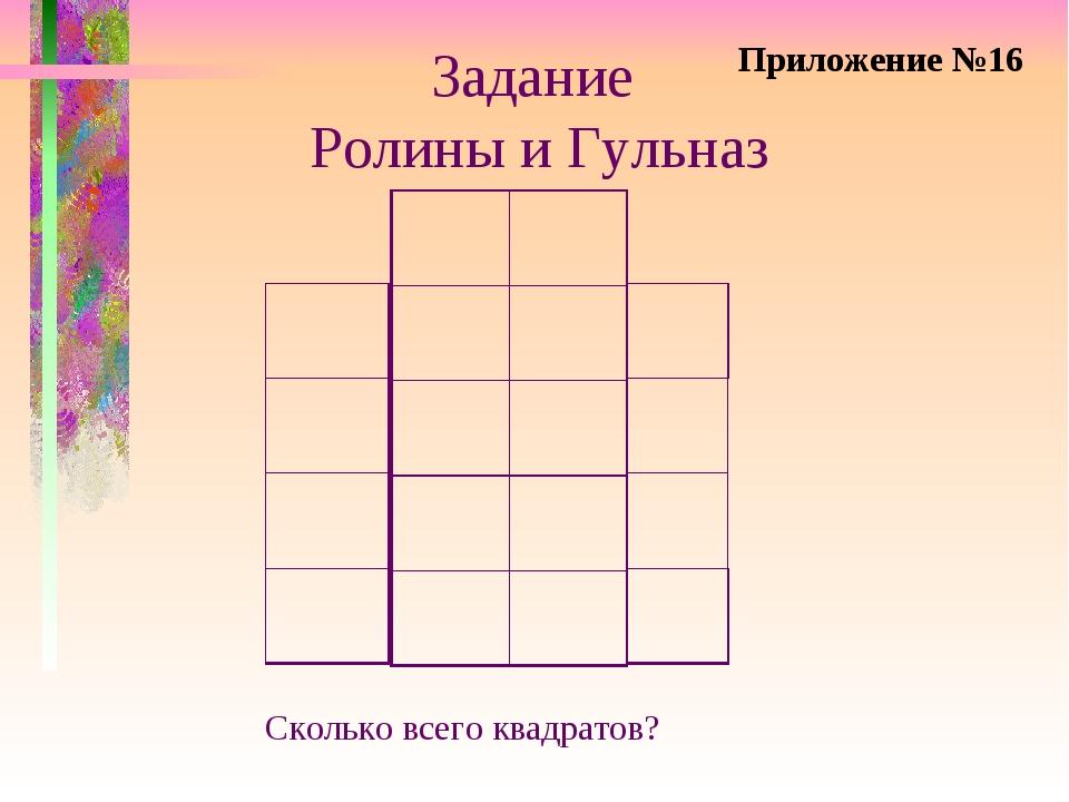Задание Ролины и Гульназ Приложение №16 Сколько всего квадратов?