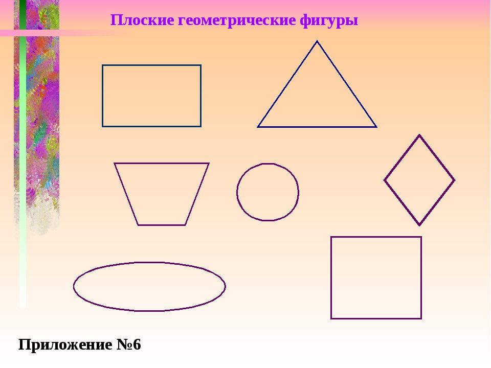 Плоские геометрические фигуры Приложение №6