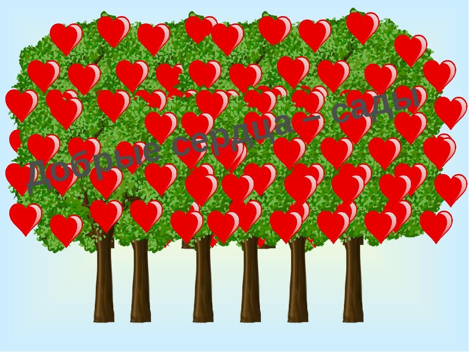 Добрые сердца – сады