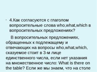 4.Как согласуются с глаголом вопросительные слова who,what,which в вопросите