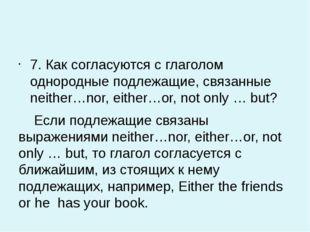 7. Как согласуются с глаголом однородные подлежащие, связанные neither…nor,