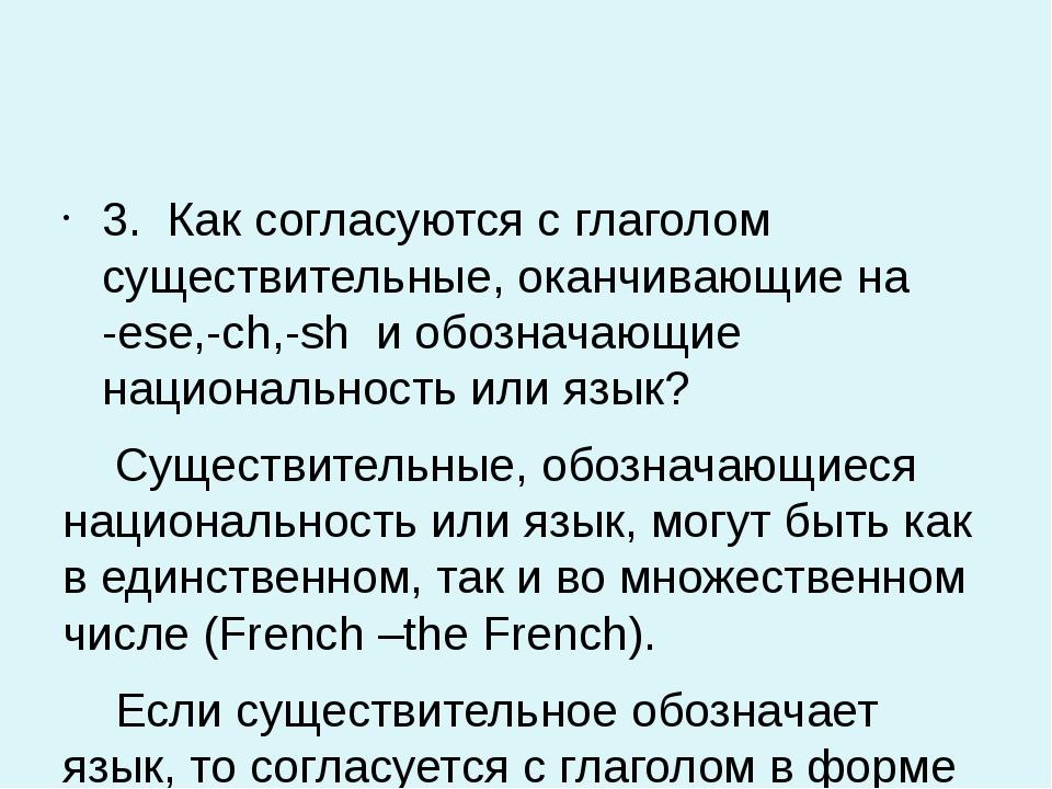 3. Как согласуются с глаголом существительные, оканчивающие на -ese,-ch,-sh...