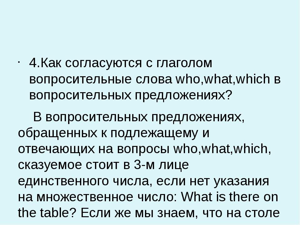 4.Как согласуются с глаголом вопросительные слова who,what,which в вопросите...
