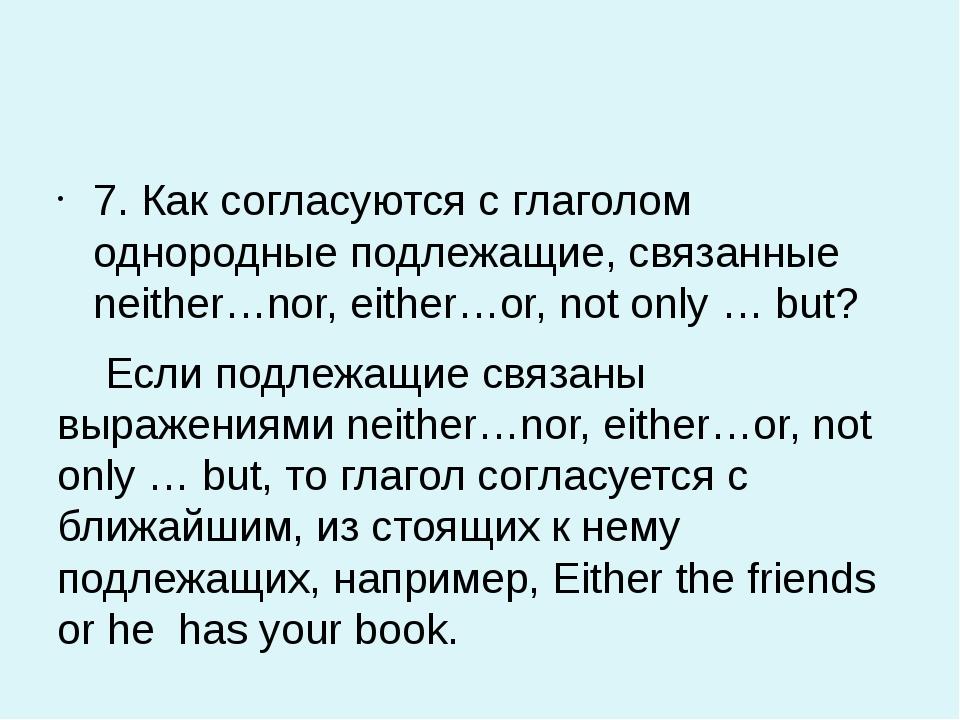 7. Как согласуются с глаголом однородные подлежащие, связанные neither…nor,...
