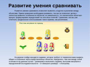 Развитие умения сравнивать Развитое умение сравнивать позволяет выявлять сх