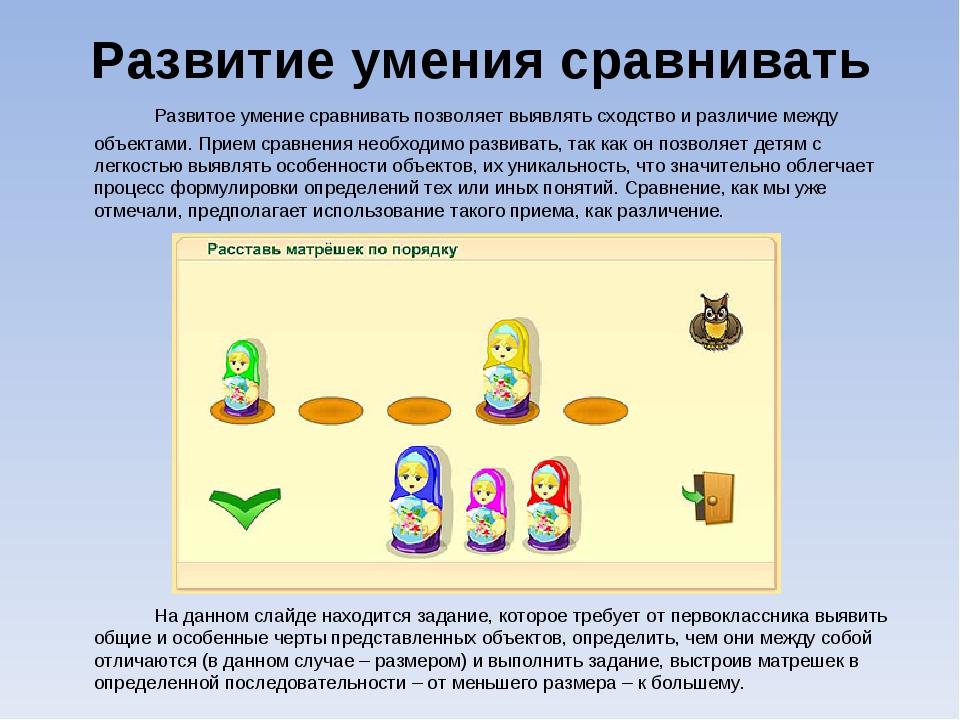 Развитие умения сравнивать Развитое умение сравнивать позволяет выявлять сх...
