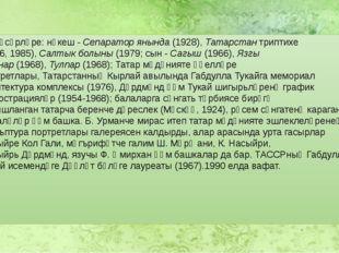 Төп әсәрләре: нәкеш -Сепаратор янында(1928),Татарстантриптихе (1976,1985