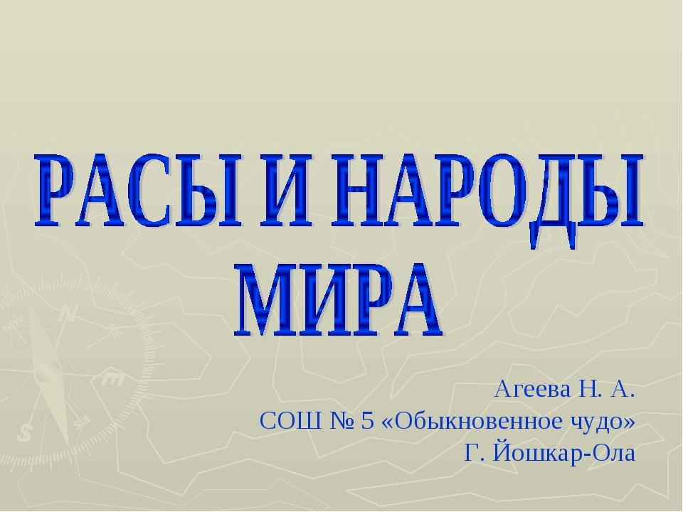 Агеева Н. А. СОШ № 5 «Обыкновенное чудо» Г. Йошкар-Ола
