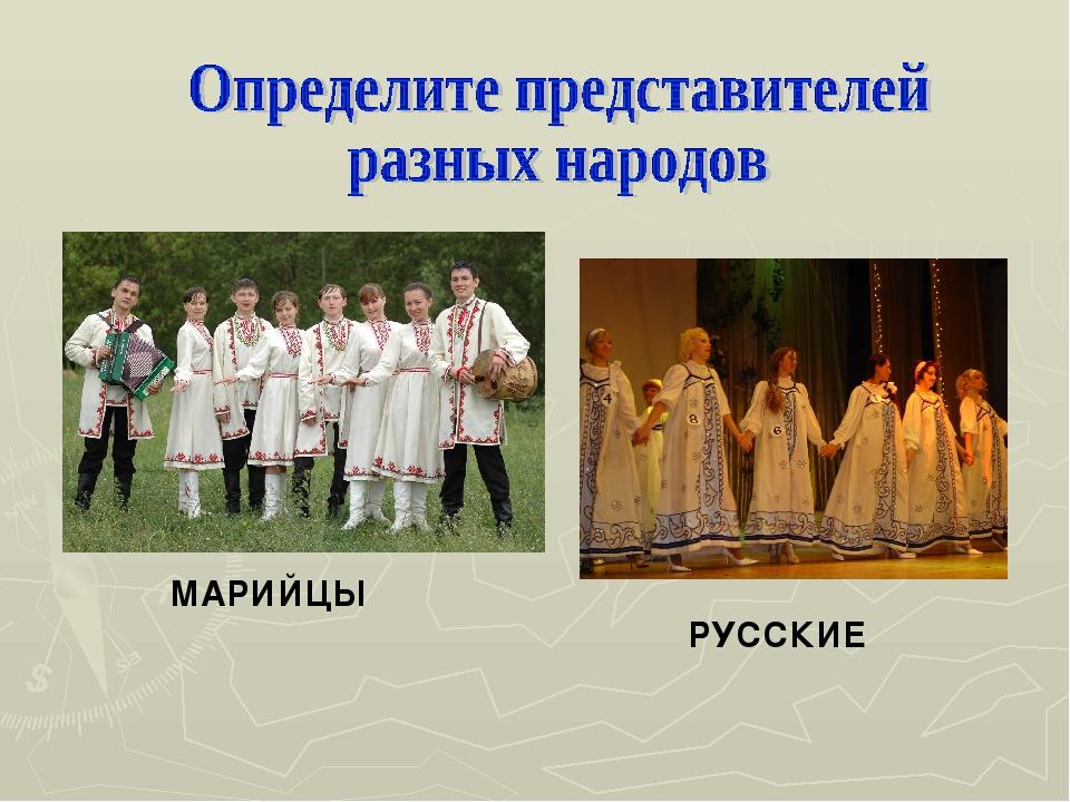 МАРИЙЦЫ РУССКИЕ