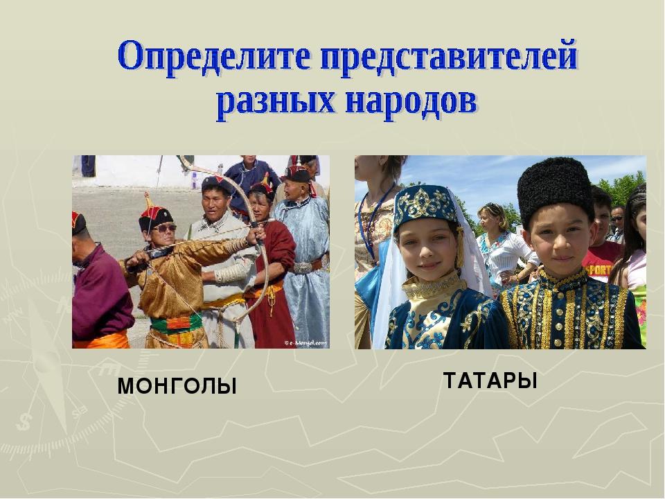 МОНГОЛЫ ТАТАРЫ