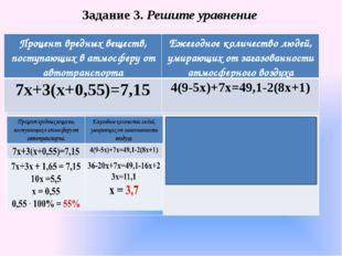 Задание 3. Решите уравнение Процент вредныхвеществ, поступающих в атмосферу о